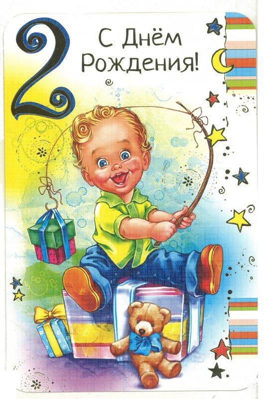 Поздравление с днём рождения мальчику 2 годика картинки