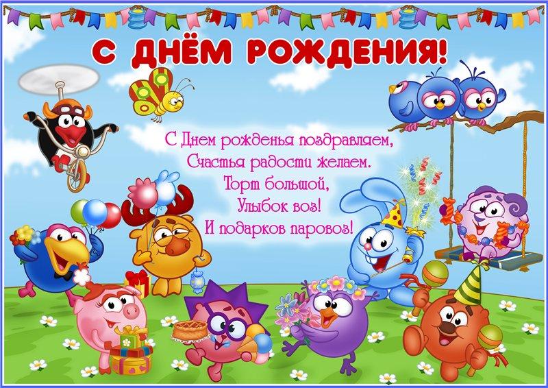 Поздравления детям с днем рождения в детском саду