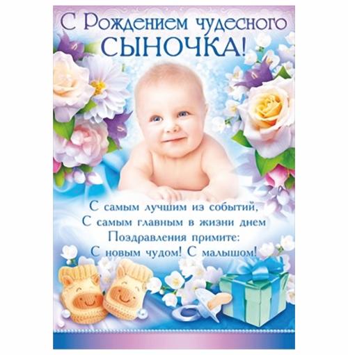 Поздравления с рождением сына друзьям прикольные