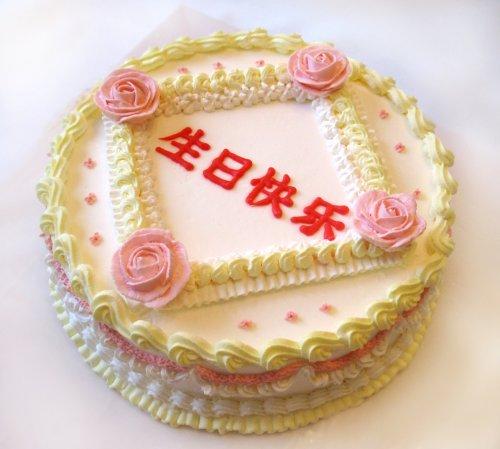 Поздравление на китайском языке с днем рождения