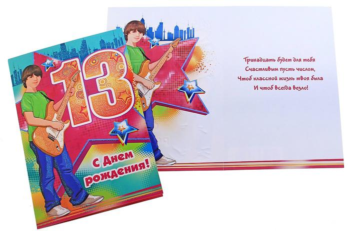 Музыкальное поздравление с 13 летием, открытки