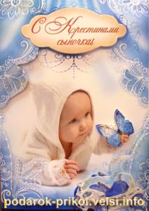 Поздравление с крещение мальчика своими словами