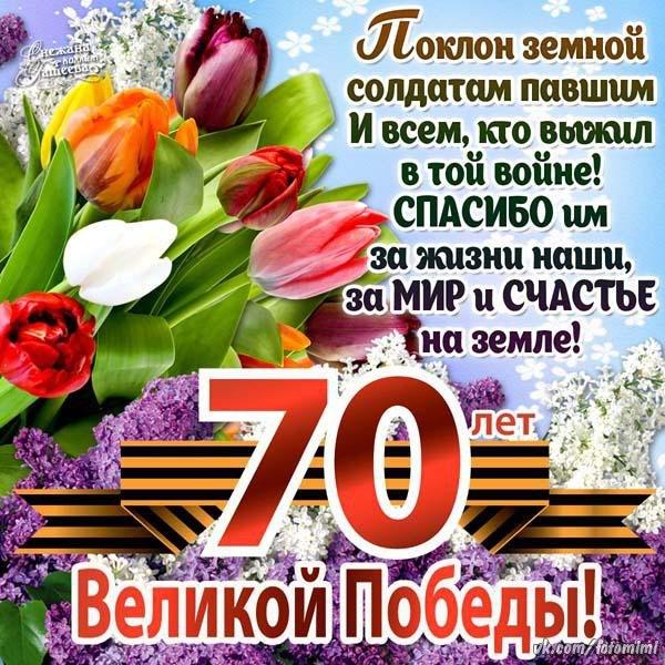 Картинки поздравления с днем победы в стихах, надписи