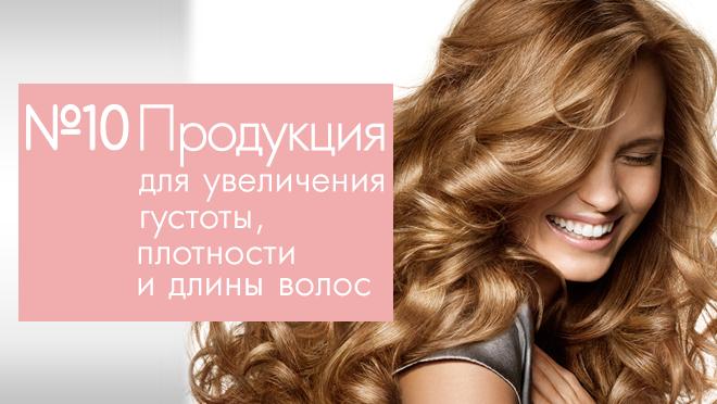 Как увеличить густоту волос в домашних условиях