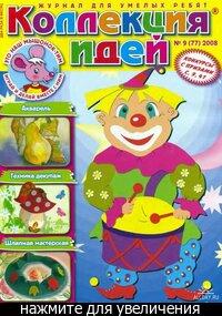 Классный журнал - современный познавательный еженедельный журнал для детей.  Весело,в игровой форме научит Вашего ребенка рисовать,готовить,общаться и  ... 69eeaafb55f