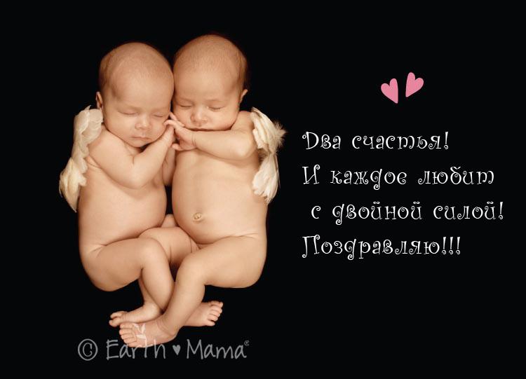 Поздравления с рождением двух сыновей