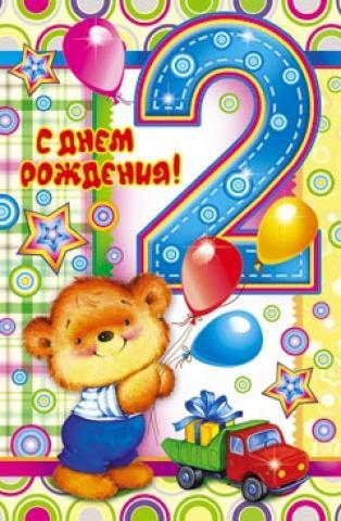 С днем рождения поздравления малышу 2 годика