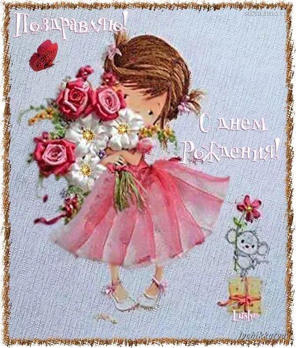 Фото открытки с днем рождения для девочек