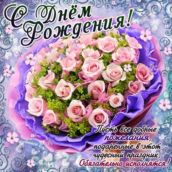 Поздравления с днем рождения с открыткой и стихами