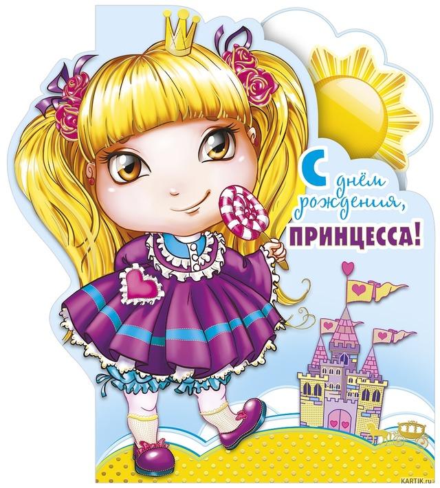 Поздравление в день рождения маленькой девочке