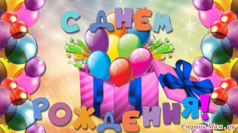 Видео поздравить ребенка с днем рождения