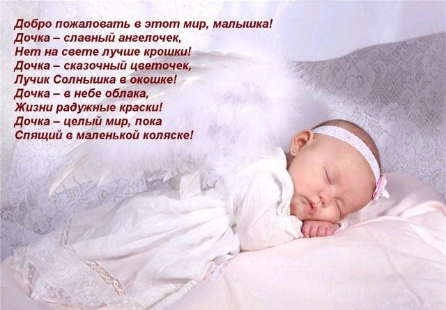Трогательные поздравления с рождением дочки словами