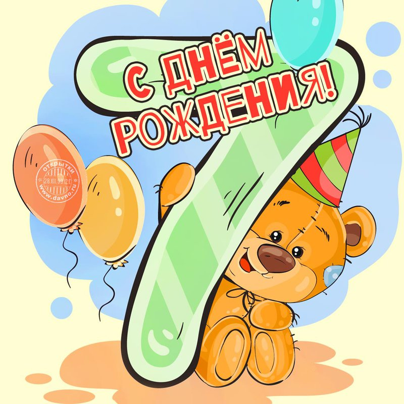 Поздравления с днем рождения для 7 лет