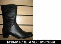 С зимней женской обувью со скидкой линии Комфорт могут ознакомиться.