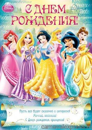 Хомячки, открытка с днем рождения девочка 8 лет принцесса