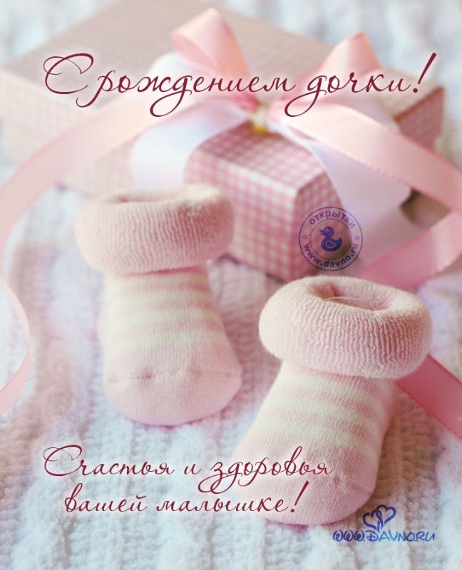 Поздравление с рождением дочки своей сестре 597
