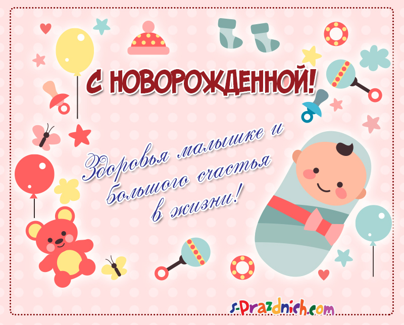С новорожденными девочками открытки, открытка днем