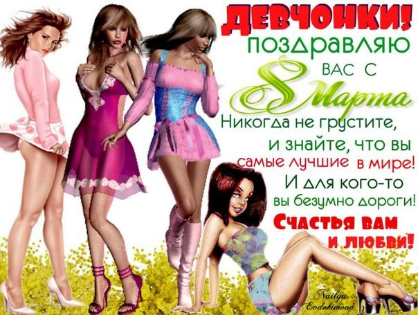 Congratulations on march 8 girlfriend you love so much from bunny zoobe