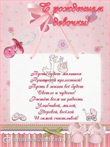 Поздравления с днем рождения в прозе для мамы девочки