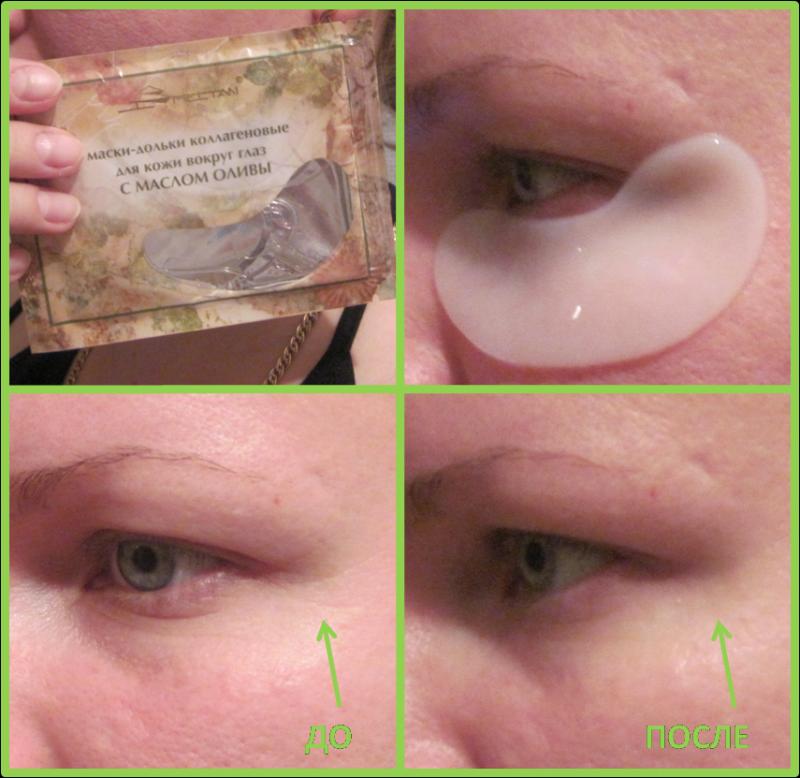 Как омолодить под глазами маски в домашних