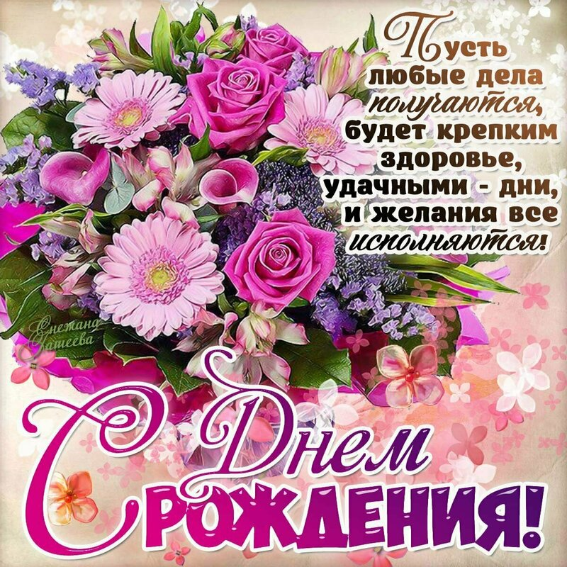 поздравление с днем рождения пусть жизнь будет