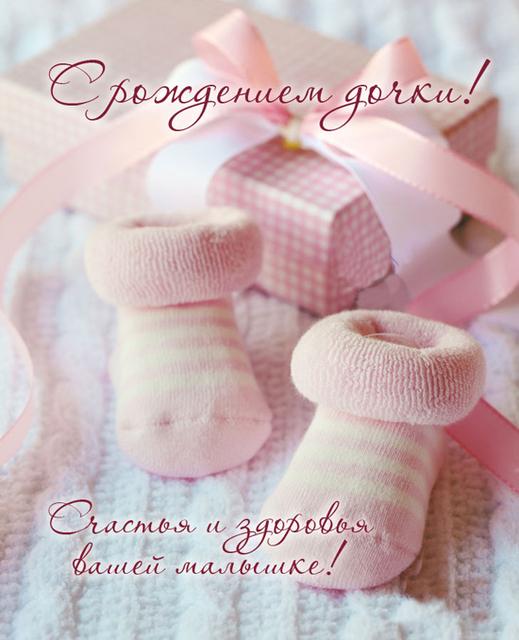 Поздравление с рождением 3 дочери 938