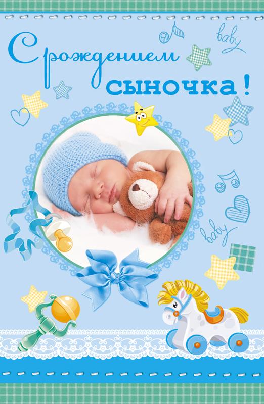Открытка с рождения сыночке