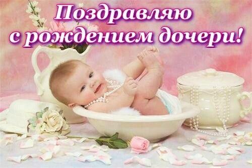 Поздравление с рождением дочки для мамы открытка