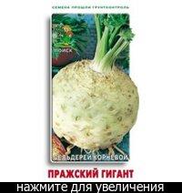 Посев: 20 марта - 10 апреля, Высадка рассады: 15 - 30 мая, Уборка урожая: 15 августа - 15 сентября, Схема...