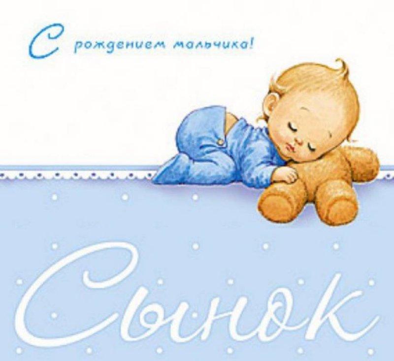 так открытка с рождением сына с ростом и весом настоящее время