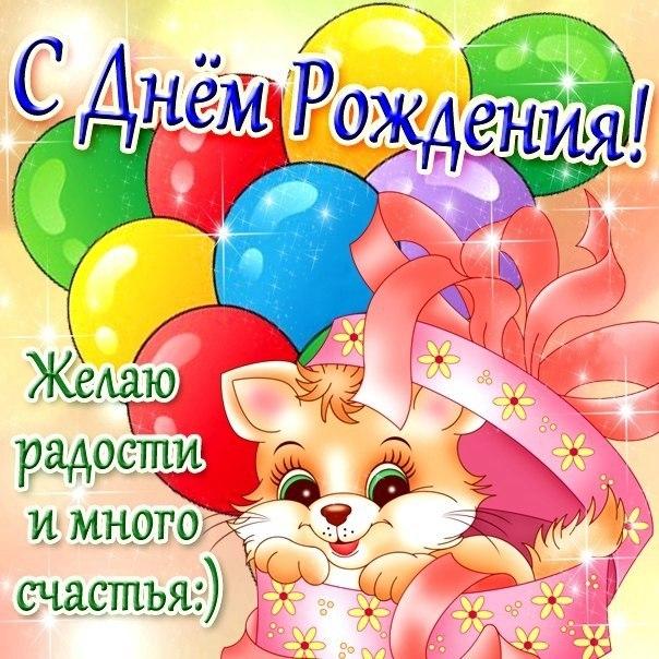 Поздравление с днем рождения кароткие