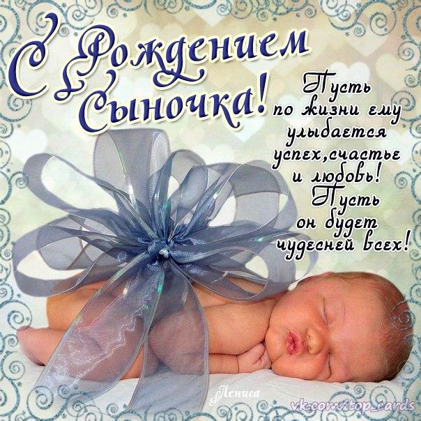 Год назад родился сын поздравления