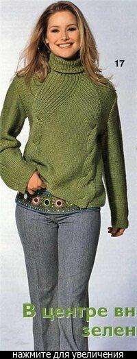 Оливковый пуловер с косами.