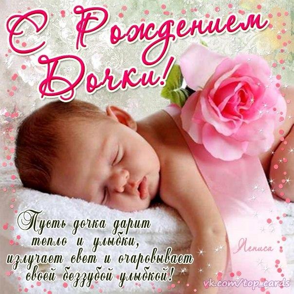 Поздравление свете с рождением дочки