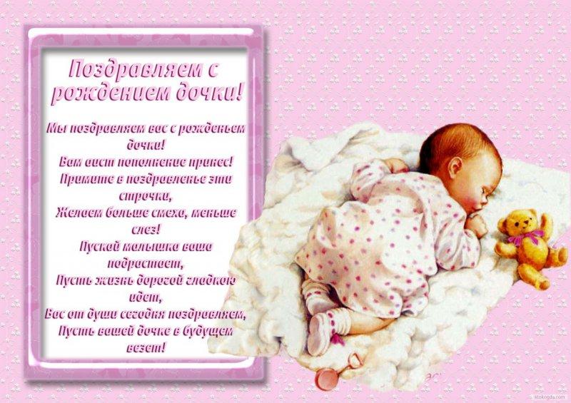 Поздравить с рождением дочки маму смс