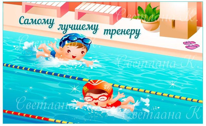 Открытка тренеру по плаванию с днем рождения, картинки рабочий