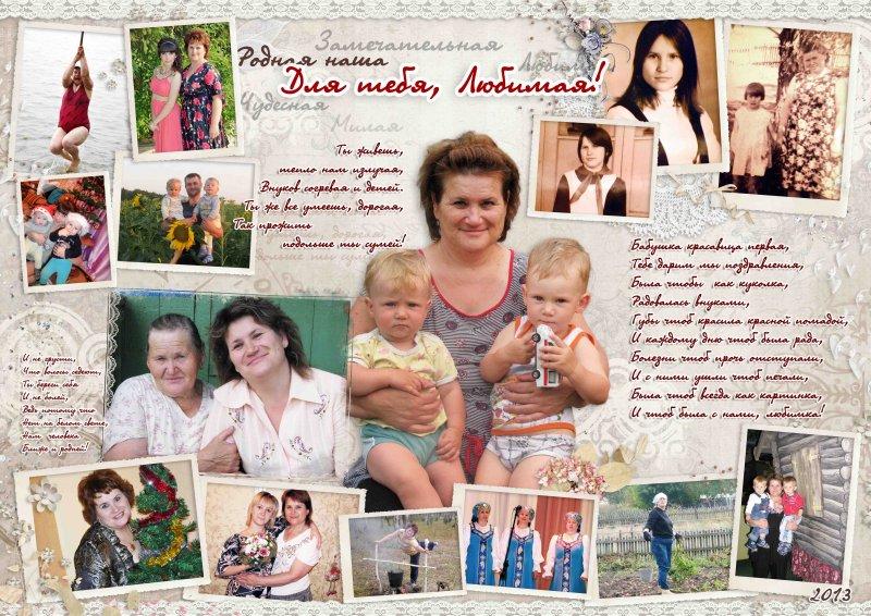 Стенгазета маме на 50 лет своими руками 88