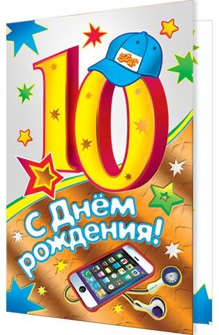 Открытки с днем рождения 10 лет мальчик, календарь