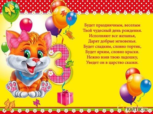 Детские поздравления для девочек на 3 года