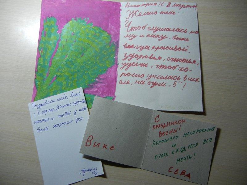 Картинка день, как подписывать открытку учителю с уважением
