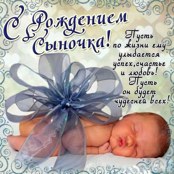 Поздравления на рождения сына своими словами