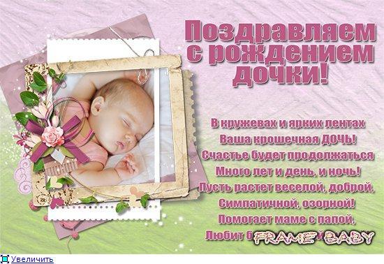 Поздравление с рождением третьей дочери фото 96