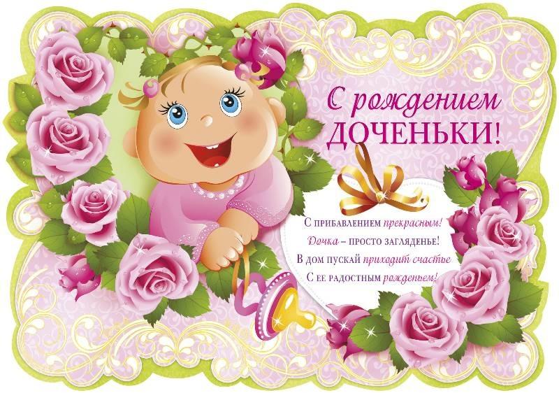 Днем, открытки поздравления маму с рождением дочки