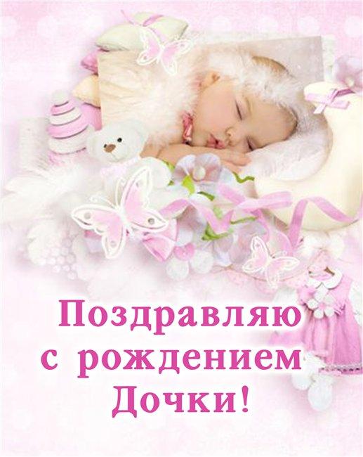 Поздравления с рождением дочки красивые открытки