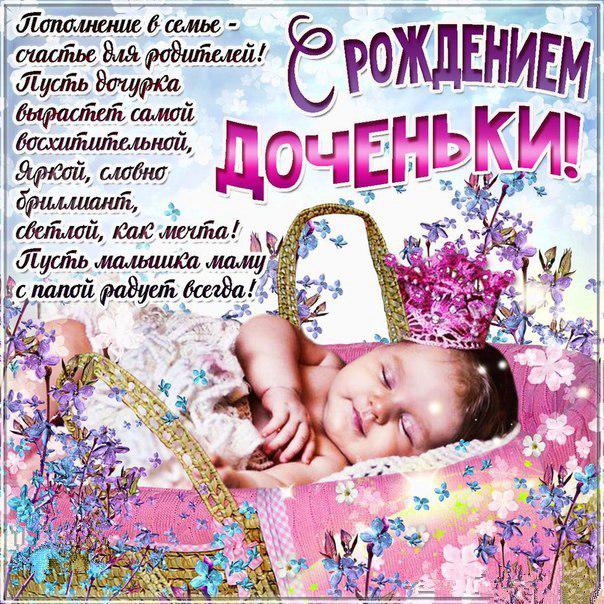 Поздравление в рождение дочки в прозе 46