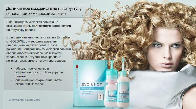 Химические завивки для волос новое