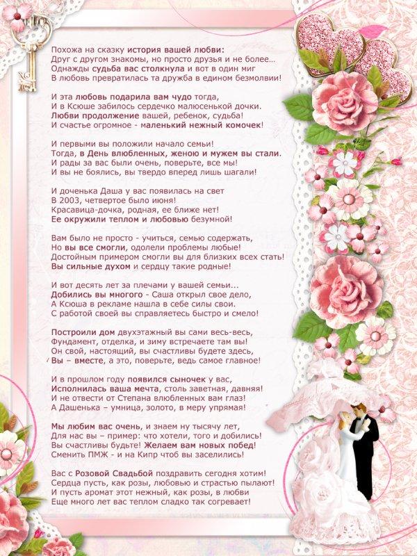 Поздравление в стихах сестре длинные 729