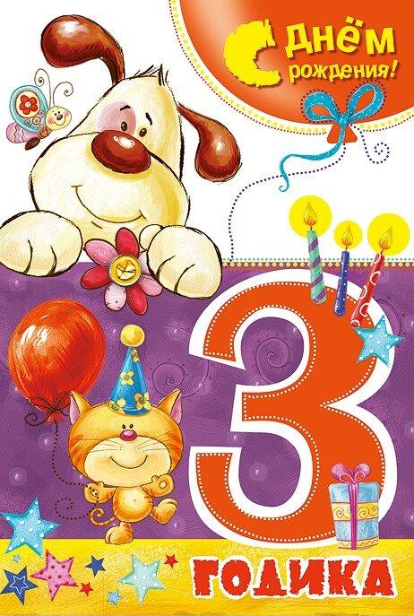 Поздравительные открытки  3 лет