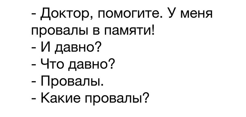 Анекдот Про Память