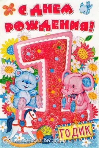 Днем, открытки папе с днем рождения дочки 1 годик